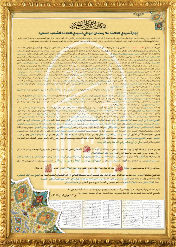Ijâzah de Cheikh al-Bouti